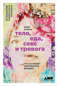 Книга Тело, еда, секс и тревога. Что беспокоит современную женщину. Исследование клинического психолога