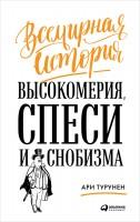 Книга Всемирная история высокомерия, спеси и снобизма