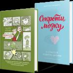Книга Виховання надзвичайної дитини (суперкомплект з 2 книг)