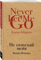 Книга Не отпускай меня