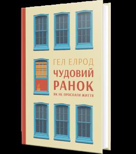фото страниц Живи на повну кожен день (суперкомплект з 3 книг) #2
