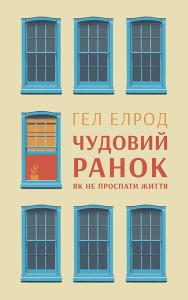 фото страниц Живи на повну кожен день (суперкомплект з 3 книг) #5