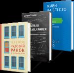 Книга Живи на повну кожен день (суперкомплект з 3 книг)