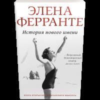 Книга История нового имени