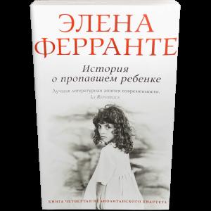 Книга История о пропавшем ребенке