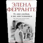 Книга Те, кто уходит, и те, кто остается