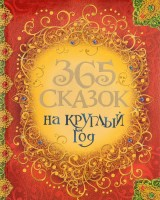 Книга 365 сказок на круглый год