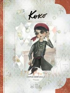 Книга Коко