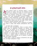 фото страниц Алиса в стране чудес (с дополненной реальностью) #19