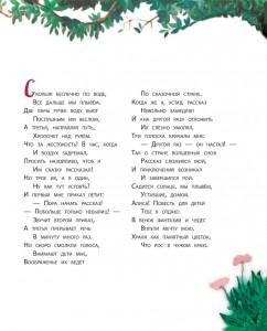 фото страниц Алиса в стране чудес (с дополненной реальностью) #18