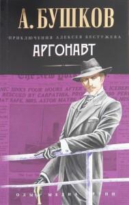 Книга Аргонавт