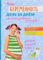 Книга Ваша беременность день за днём от планирования до родов