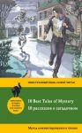 Книга 10 рассказов о загадочном = 10 Best Tales of Mystery : метод комментированного чтения