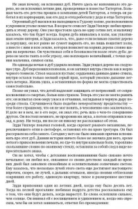 фото страниц Атлант расправил плечи (3 тома в 1 книге) #9