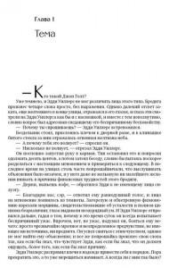 фото страниц Атлант расправил плечи (3 тома в 1 книге) #7