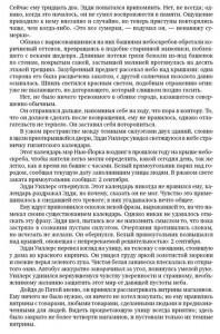 фото страниц Атлант расправил плечи (3 тома в 1 книге) #8