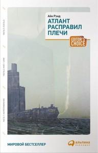 Книга Атлант расправил плечи (3 тома в 1 книге)