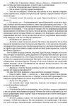 фото страниц Атлант расправил плечи (3 тома в 1 книге) #4