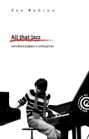 Книга All That Jazz.Автобиография в анекдотах
