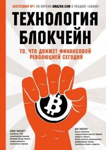 Книга Технология блокчейн - то, что движет финансовой революцией сегодня