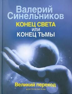 Книга Конец света или конец тьмы. Великий переход