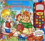 Книга Малыш и Карлсон