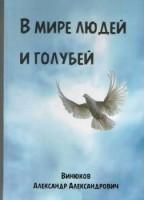 Книга В мире людей и голубей