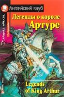 Книга Легенды о короле Артуре = Legends of King Arthur