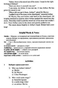 фото страниц Легенды о короле Артуре = Legends of King Arthur #3