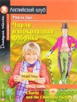 Книга Чарли и шоколадная фарбика = Charlie and the Chocolate Factory