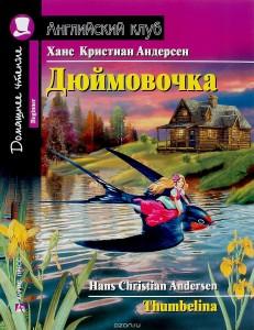 Книга Дюймовочка = Thumbelina