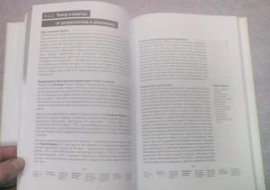 фото страниц О чем думают французы? 1236 фактов от багета до братьев Люмьер #5