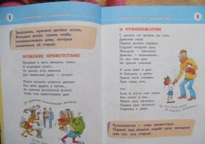 фото страниц Этикет для детей различных лет #4