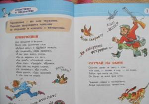 фото страниц Этикет для детей различных лет #3