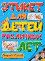 Книга Этикет для детей различных лет