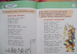 фото страниц Этикет для детей различных лет #5