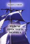 Книга Рейсы простого моряка