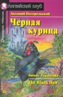 Книга Черная курица или Подземные жители