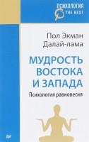 Книга Мудрость Востока и Запада. Психология равновесия