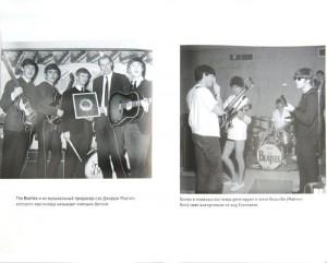 фото страниц Сердцевина яблока. Демифологизированная история The Beatles #2