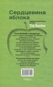 фото страниц Сердцевина яблока. Демифологизированная история The Beatles #3