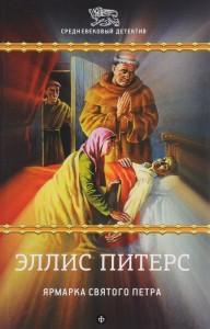 Книга Ярмарка Святого Петра