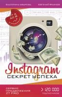 Книга Instagram. Секрет успеха ZT PRO. От А до Я в продвижении
