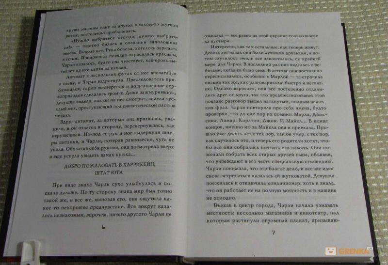 книга фнаф серебряные глаза читать на русском