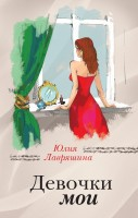 Книга Девочки мои