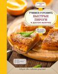 Книга Учимся готовить быстрые пироги и другую выпечку