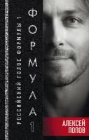 Книга Формула-1. Российский голос