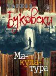 Книга Макулатура