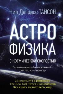 фото страниц Астрофизика с космической скоростью, или Великие тайны Вселенной для тех, кому некогда #3