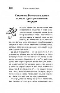 фото страниц Астрофизика с космической скоростью, или Великие тайны Вселенной для тех, кому некогда #7